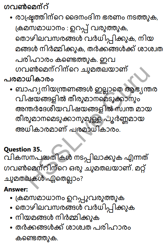 Kerala Syllabus 10th Standard Social Science Solutions Chapter 9 The State and Political Science in Malayalam 20