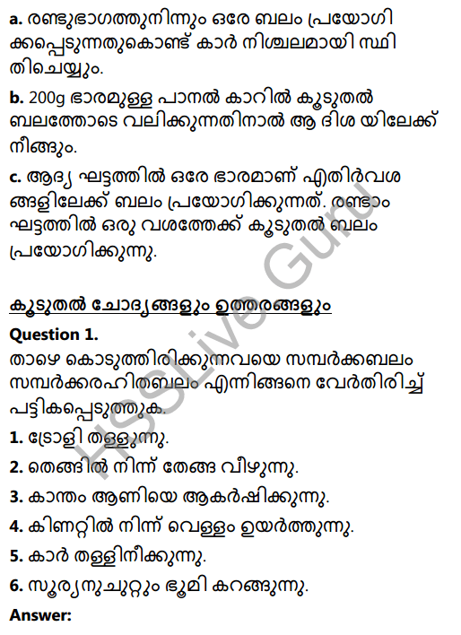 Kerala Syllabus 8th Standard Basic Science Solutions Chapter 10 Force in Malayalam 5