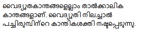 Kerala Syllabus 8th Standard Basic Science Solutions Chapter 11 Magnetism in Malayalam 22