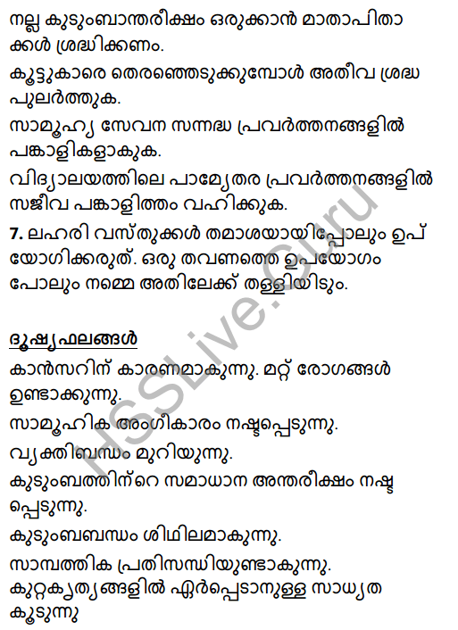 Kerala Syllabus 8th Standard Basic Science Solutions Chapter 14 For the Continuity of Generations in Malayalam 13