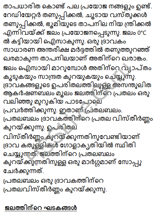 Kerala Syllabus 8th Standard Basic Science Solutions Chapter 16 Water in Malayalam 12