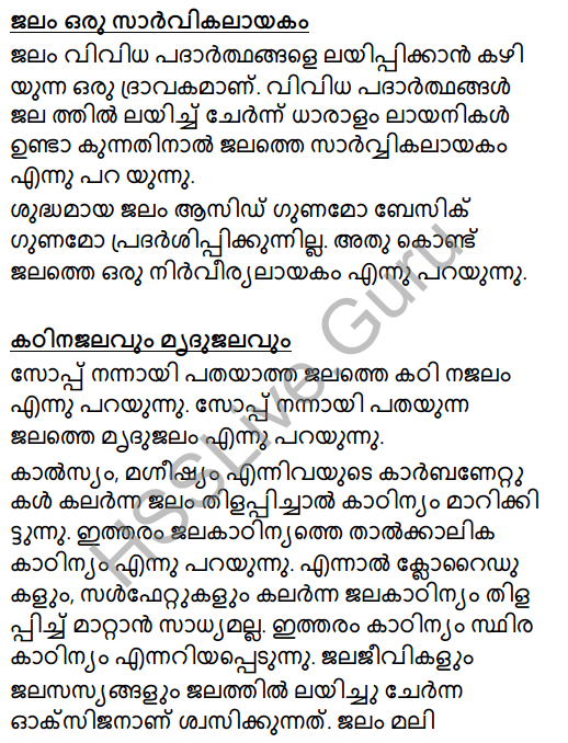 Kerala Syllabus 8th Standard Basic Science Solutions Chapter 16 Water in Malayalam 14