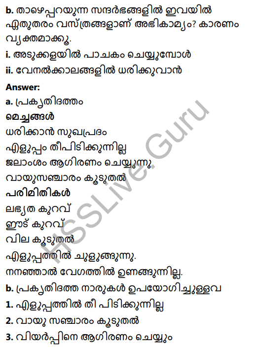 Kerala Syllabus 8th Standard Basic Science Solutions Chapter 17 Fibres and Plastics in Malayalam 3
