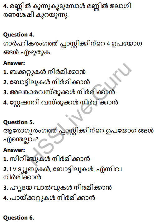 Kerala Syllabus 8th Standard Basic Science Solutions Chapter 17 Fibres and Plastics in Malayalam 7