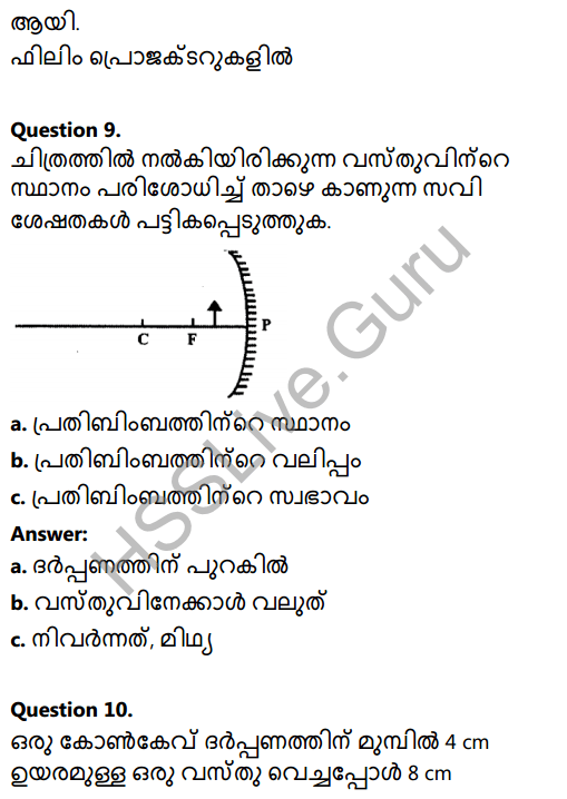 Kerala Syllabus 8th Standard Basic Science Solutions Chapter 18 Reflection of Light in Spherical Mirrors in Malayalam 12