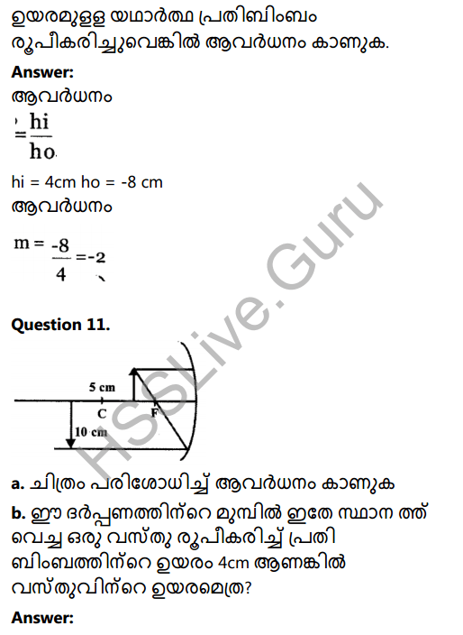 Kerala Syllabus 8th Standard Basic Science Solutions Chapter 18 Reflection of Light in Spherical Mirrors in Malayalam 13