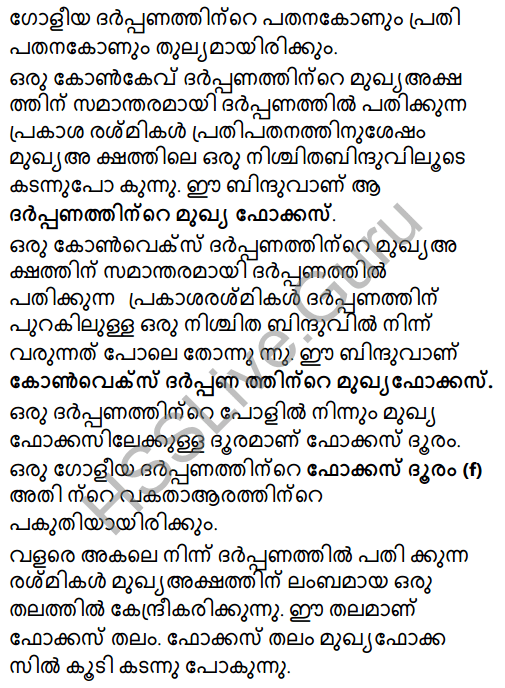 Kerala Syllabus 8th Standard Basic Science Solutions Chapter 18 Reflection of Light in Spherical Mirrors in Malayalam 16