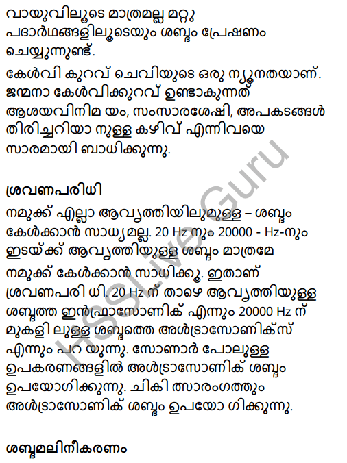 Kerala Syllabus 8th Standard Basic Science Solutions Chapter 19 Sound in Malayalam 14