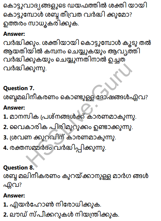 Kerala Syllabus 8th Standard Basic Science Solutions Chapter 19 Sound in Malayalam 8