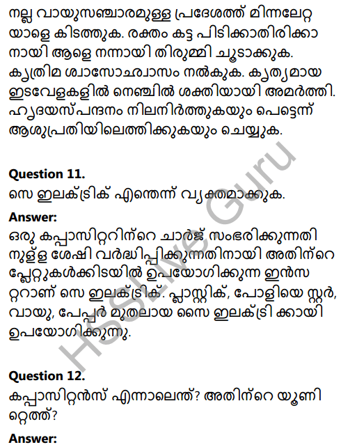Kerala Syllabus 8th Standard Basic Science Solutions Chapter 20 Static Electricity in Malayalam 8