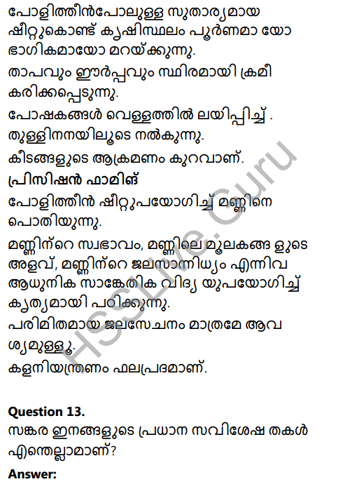 Kerala Syllabus 8th Standard Basic Science Solutions Chapter 3 Let's Regain Our Fields in Malayalam 27