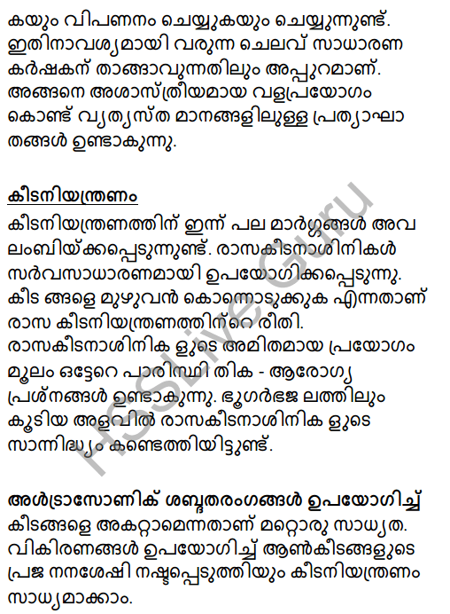 Kerala Syllabus 8th Standard Basic Science Solutions Chapter 3 Let's Regain Our Fields in Malayalam 7