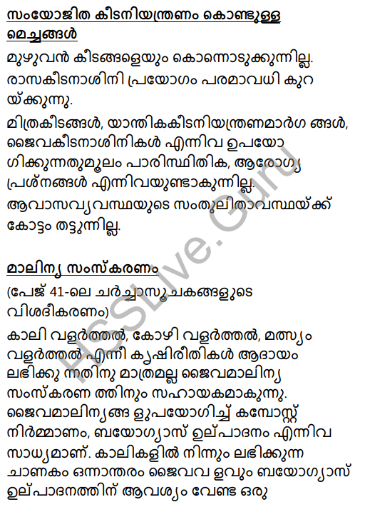 Kerala Syllabus 8th Standard Basic Science Solutions Chapter 3 Let's Regain Our Fields in Malayalam 9