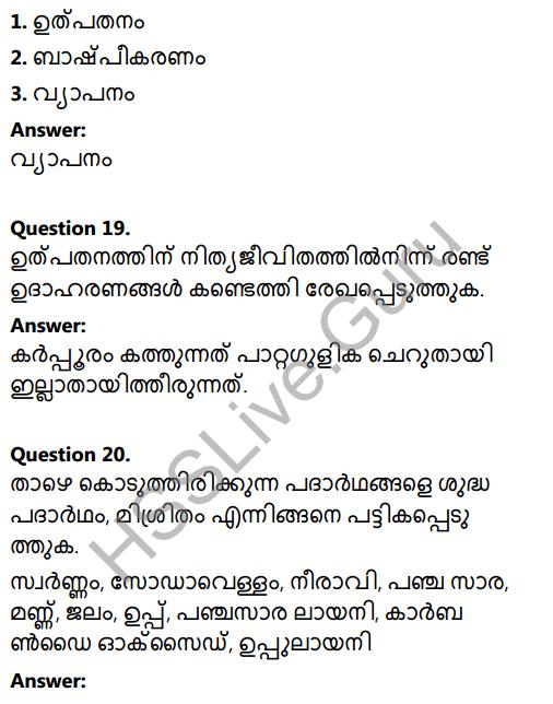 Kerala Syllabus 8th Standard Basic Science Solutions Chapter 4 Properties of Matter in Malayalam 18