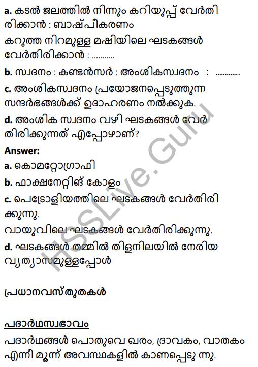Kerala Syllabus 8th Standard Basic Science Solutions Chapter 4 Properties of Matter in Malayalam 27