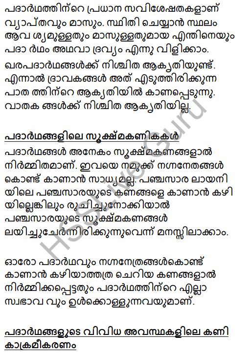 Kerala Syllabus 8th Standard Basic Science Solutions Chapter 4 Properties of Matter in Malayalam 28