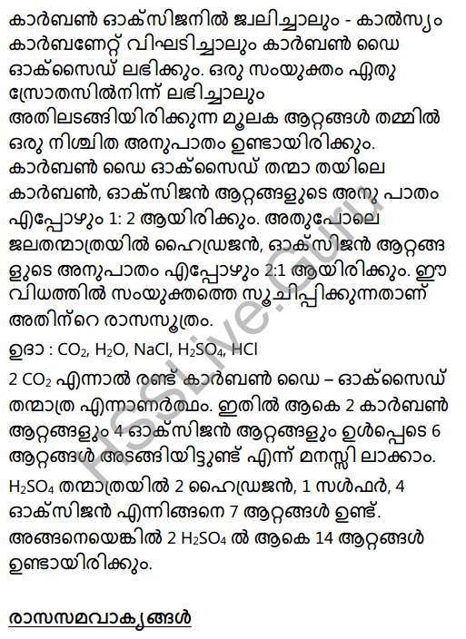 Kerala Syllabus 8th Standard Basic Science Solutions Chapter 5 Basic Constituents of Matter in Malayalam 30