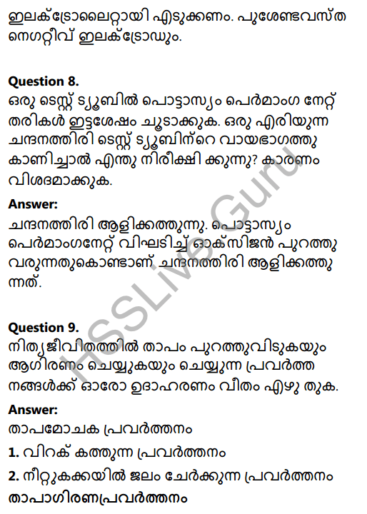 Kerala Syllabus 8th Standard Basic Science Solutions Chapter 6 Chemical Changes in Malayalam 14