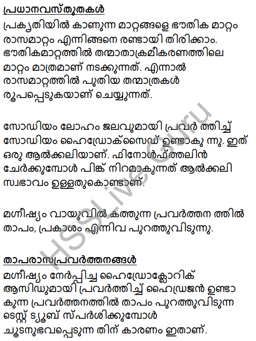 Kerala Syllabus 8th Standard Basic Science Solutions Chapter 6 Chemical Changes in Malayalam 18