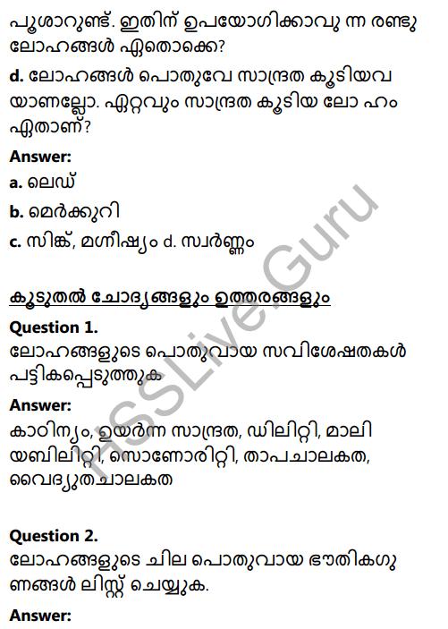 Kerala Syllabus 8th Standard Basic Science Solutions Chapter 7 Metals in Malayalam 8