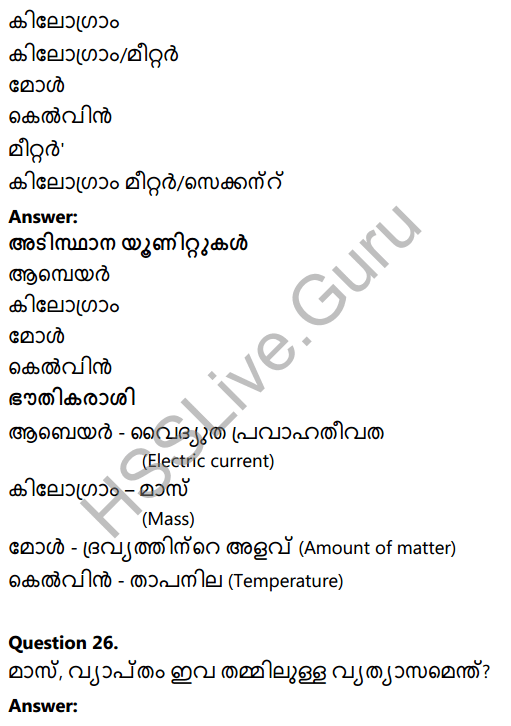 Kerala Syllabus 8th Standard Basic Science Solutions Chapter 8 Measurements and Units in Malayalam 15