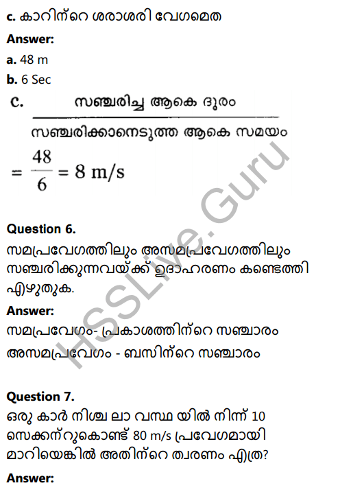 Kerala Syllabus 8th Standard Basic Science Solutions Chapter 9 Motion in Malayalam 11