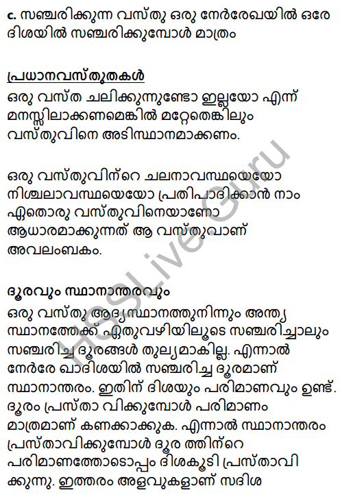 Kerala Syllabus 8th Standard Basic Science Solutions Chapter 9 Motion in Malayalam 18