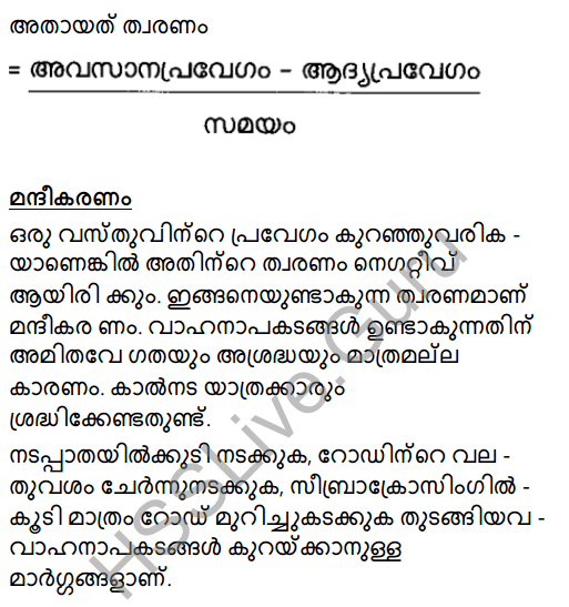 Kerala Syllabus 8th Standard Basic Science Solutions Chapter 9 Motion in Malayalam 22
