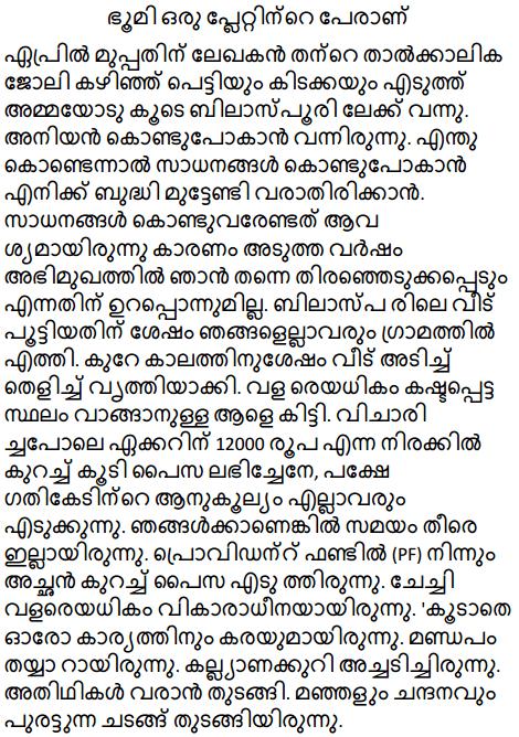 ज़मीन एक स्लेट का नाम है Summary in Malayalam 1
