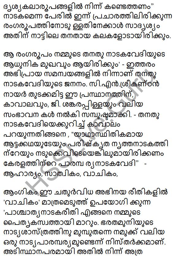 Agnivarnante Kalukal Summary 18
