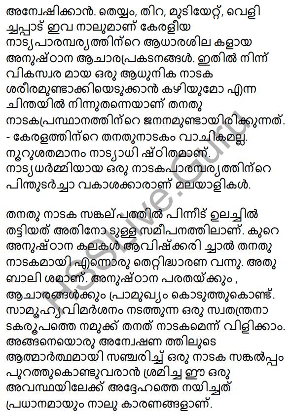 Agnivarnante Kalukal Summary 20