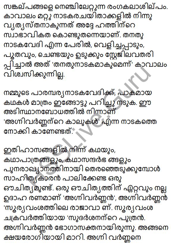 Agnivarnante Kalukal Summary 22