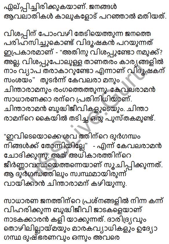Agnivarnante Kalukal Summary 4