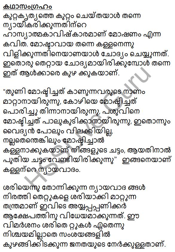 Darppanam Summary 1