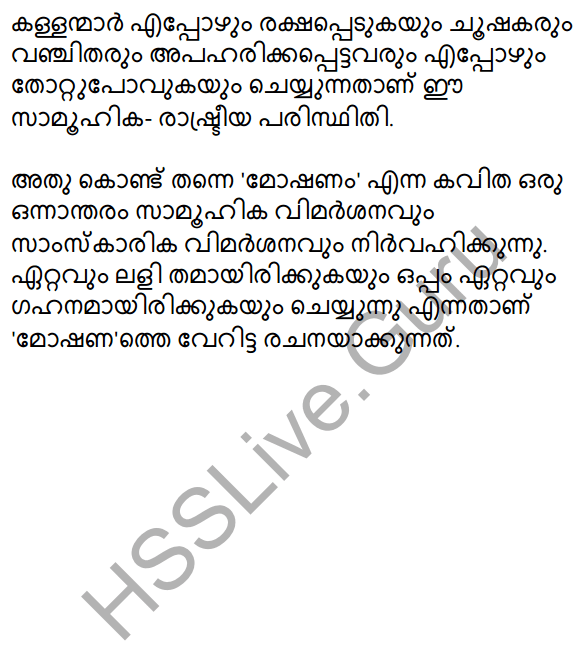 Darppanam Summary 2