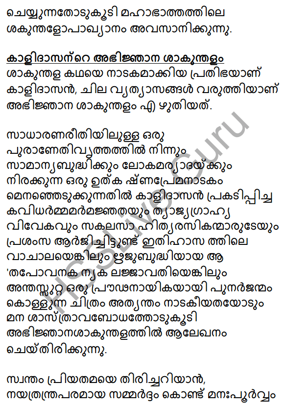 Kannadi Kanmolavum Summary 14