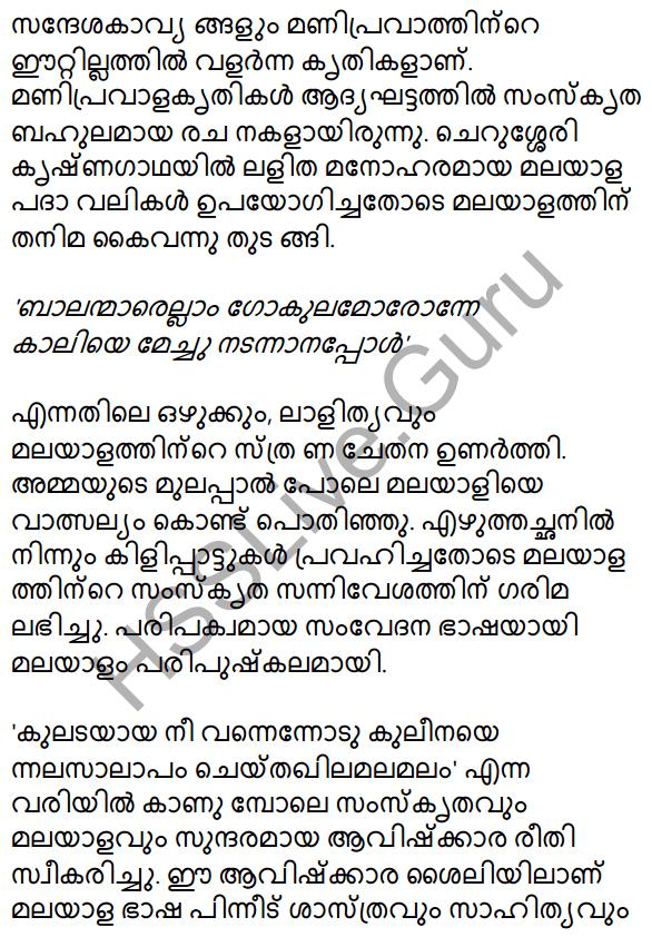 Kannadi Kanmolavum Summary 8