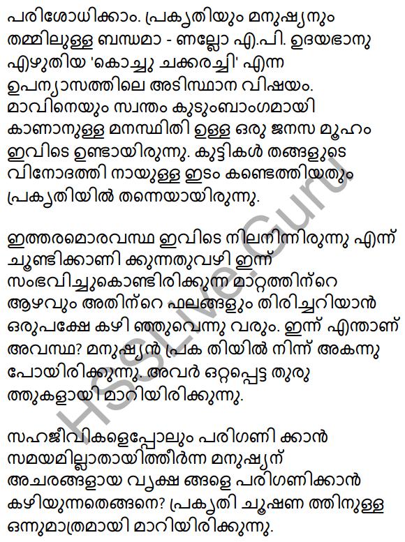 Kerala SSLC Malayalam Model Question Paper 1 (Adisthana Padavali) 14