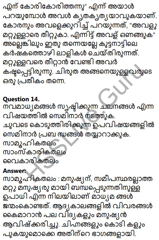 Kerala SSLC Malayalam Model Question Paper 1 (Adisthana Padavali) 24