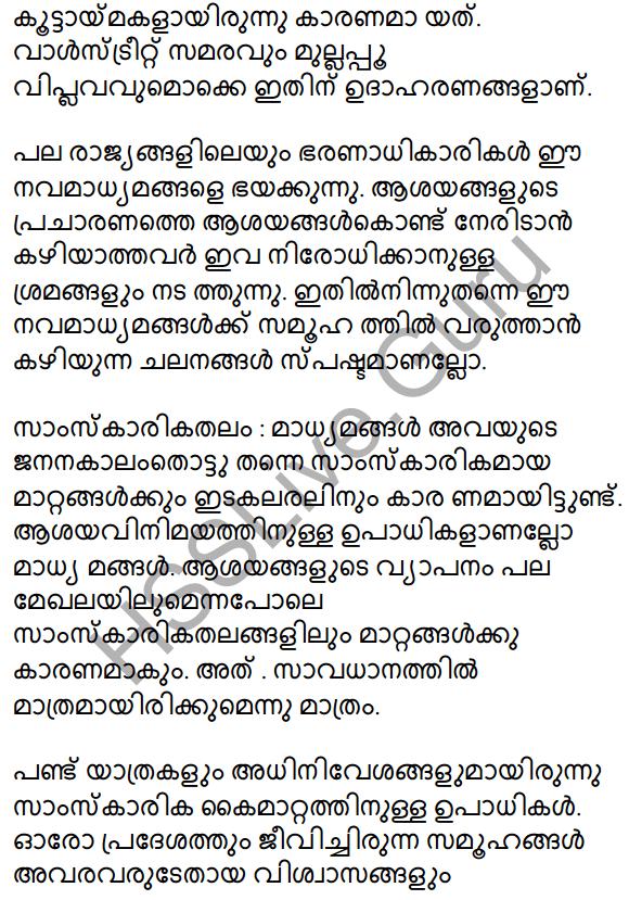 Kerala SSLC Malayalam Model Question Paper 1 (Adisthana Padavali) 27