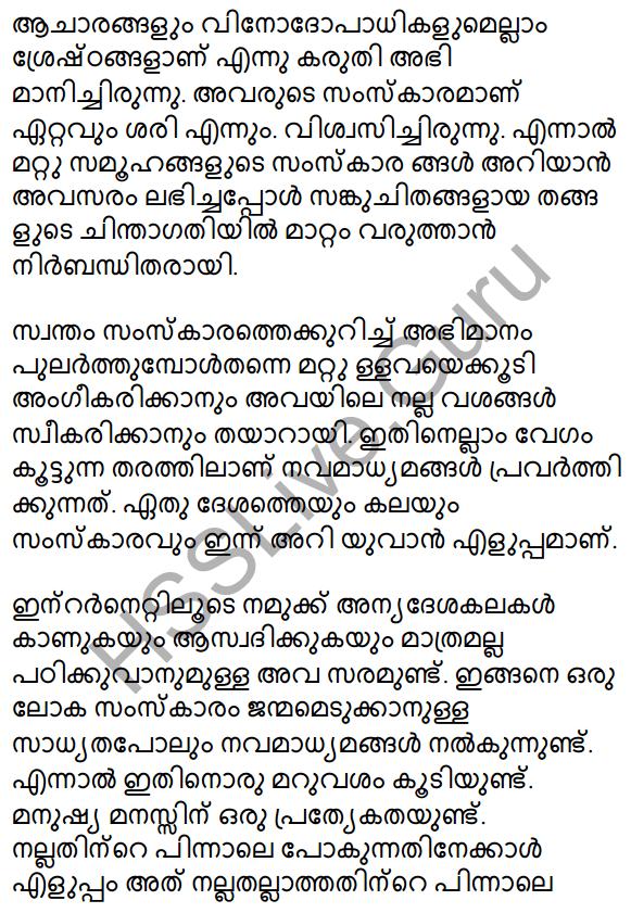 Kerala SSLC Malayalam Model Question Paper 1 (Adisthana Padavali) 28