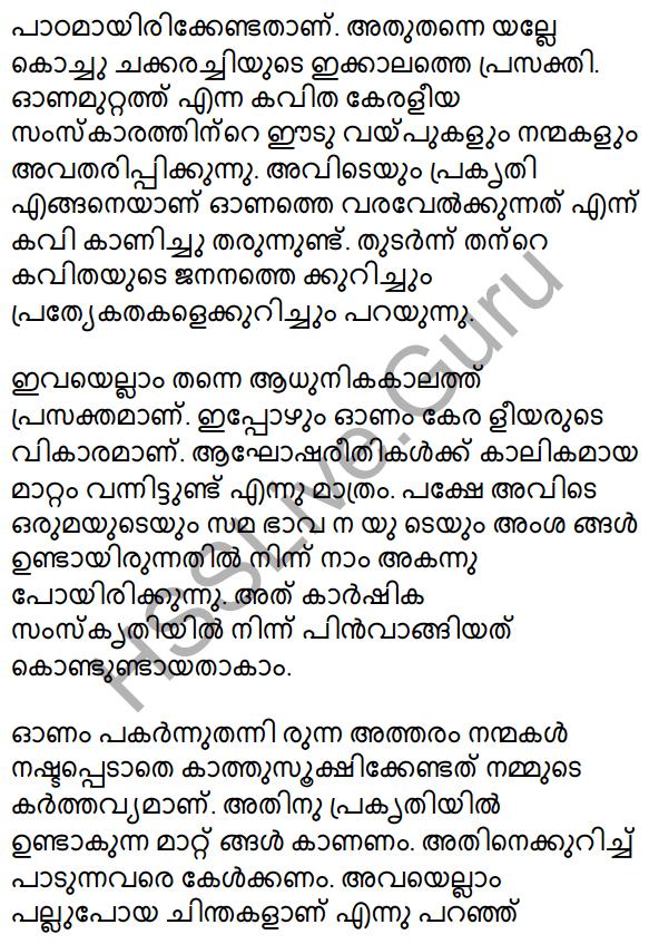 Kerala SSLC Malayalam Model Question Paper 2 (Adisthana Padavali) 14