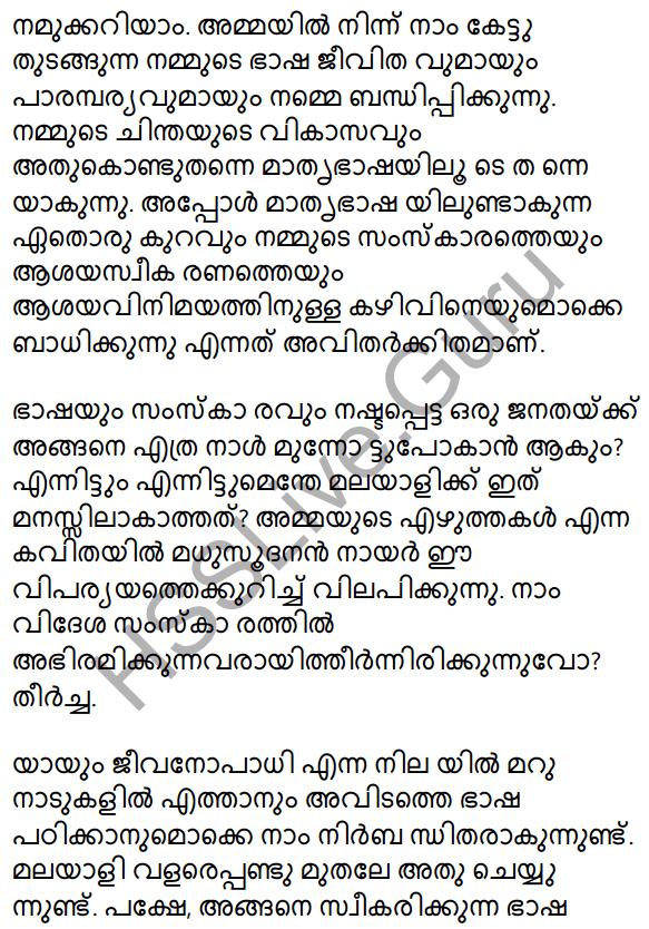 Kerala SSLC Malayalam Model Question Paper 2 (Adisthana Padavali) 22