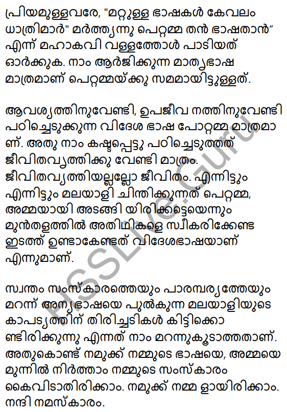 Kerala SSLC Malayalam Model Question Paper 2 (Adisthana Padavali) 24