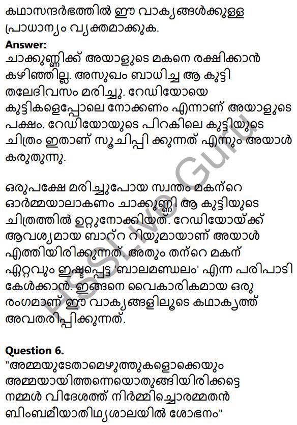 Kerala SSLC Malayalam Model Question Paper 2 (Adisthana Padavali) 3
