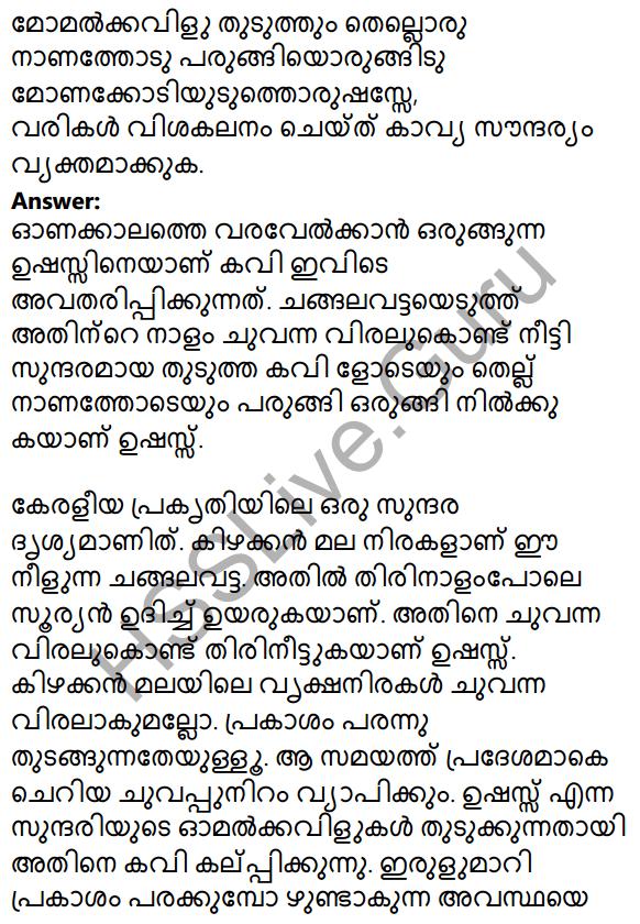 Kerala SSLC Malayalam Model Question Paper 2 (Adisthana Padavali) 6