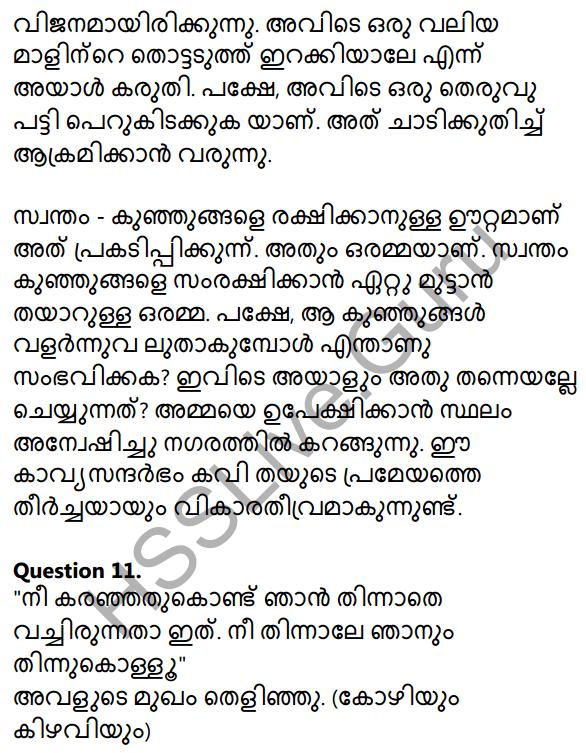 Kerala SSLC Malayalam Model Question Paper 2 (Adisthana Padavali) 9