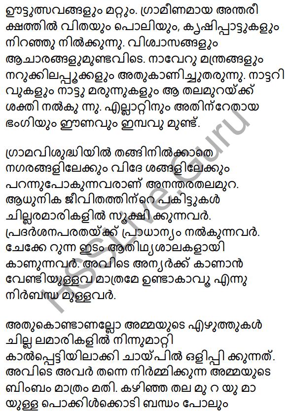 Kerala SSLC Malayalam Model Question Paper 3 (Adisthana Padavali) 13