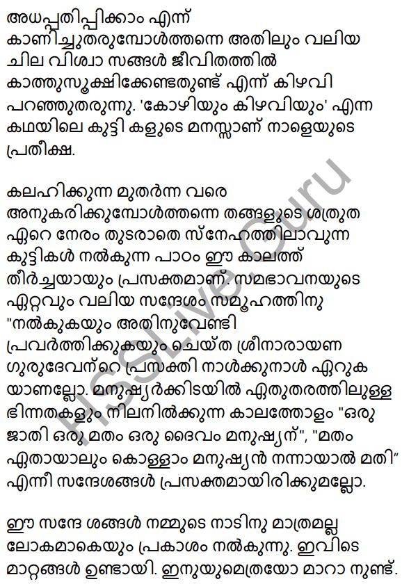 Kerala SSLC Malayalam Model Question Paper 3 (Adisthana Padavali) 19