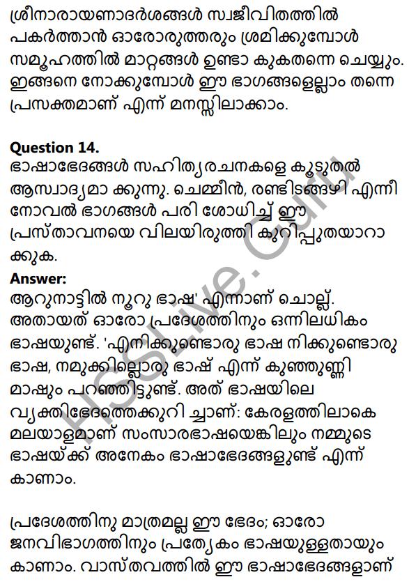 Kerala SSLC Malayalam Model Question Paper 3 (Adisthana Padavali) 20